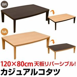 【カジュアルコタツ R天板 長方形120×80 BR/NA】