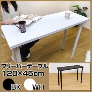【フリーバーテーブル 120x45 ブラック・ホワイト】