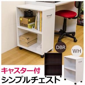 【シンプルチェスト ダークブラウン/ホワイト】