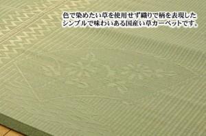 【純国産 イ草花ござカーペット 『扇』286.5×382cm】