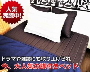 送料無料 脚付きシングルベッド