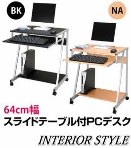 シンプルパソコンデスク