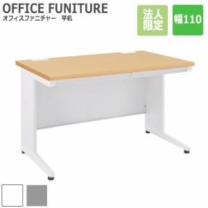 OFFICE FUNITURE オフィスファニチャー 平机 幅110cm (デスク オフィス 机 フリー 平机 SOHO 事務所 シンプル 作業 法人限定 スチール