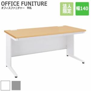 OFFICE FUNITURE オフィスファニチャー 平机 幅140cm (デスク オフィス 机 フリー 平机 SOHO 事務所 シンプル 作業 法人限定 スチール