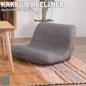 KAKKUN RECLINER カックンリクライナー ワイド (リクライニング 座椅子 1人掛け 1P  フロアソファ コンパクト 省スペース ファブリック