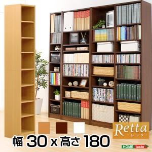 Retta レッタ 多目的ラック 幅30cm (本棚 多目的ラック マガジンラック 子供部屋 収納棚 書棚 本収納 ディスプレイラック 木製シェルフ