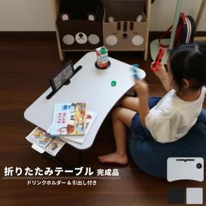 折り畳み式メラミンテーブル(収納付き) (キッズ 子供 子ども 子供部屋 センターテーブル 机 アイボリー 折りたたみ タブレットPC 立て掛
