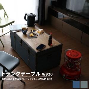 Trunk Table トランクテーブル 幅92cm (センターテーブル 机 リビングテーブル 収納ボックス 小物入れ レトロ カジュアル アメリカン ヴ