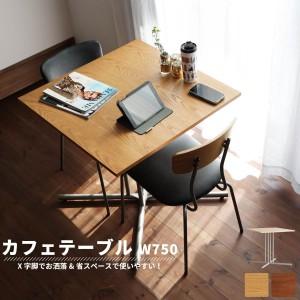 Drip カフェテーブル (机 ダイニングテーブル 角型 2人掛け カフェ 店舗 モダン 高級感 ナチュラル シンプル 事務所 オフィス 法人 おし