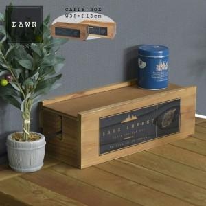DAWN ケーブルボックス (ウッド 木製 収納雑貨 配線 コード収納 電源ケーブル 整理整頓 ナチュラル ブラウン カントリー 木箱 小物入れ