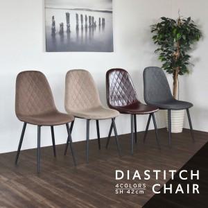 DIASTITCH Chair ダイヤステッチチェア (イス 椅子 チェア ダイニングチェア インダストリアル ブルックリン レザー アメリカン 店舗 カ