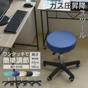 ガス圧昇降スツール (イス 椅子 チェア ラウンド オフィス 事務所 SOHO スツール 昇降式 シンプル レザー 合皮 ブルー ブラック ターコ