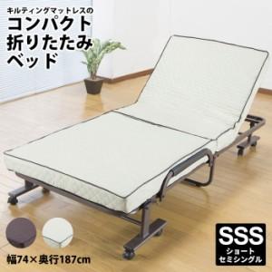 キルティングマットレスのコンパクト折りたたみベッド SSSサイズ (ベッド ベッドフレーム SSSサイズ ショートセミシングル 折りたたみ