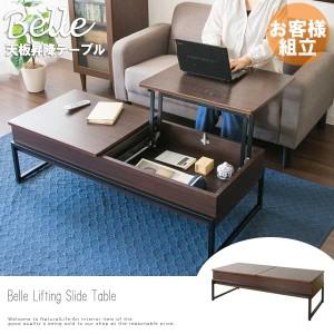 belle ベル 天板昇降テーブル センターテーブル リビングテーブル 天板