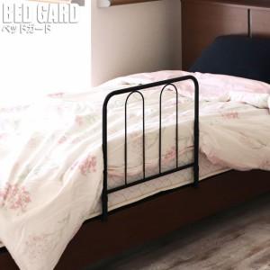 BED GARD ベッドガード (サイドガード ベッド柵 フェンス 転落防止 布団ずれ ベビー 赤ちゃん 介護 落下防止)