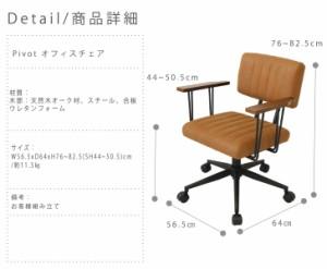 Pivot ピボット オフィスチェア (チェア デスク オフィス 事務所 作業椅子 シンプル かっこいい 高性能)