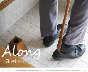 Along アロング 靴べらセット (靴ベラ 玄関 収納 玄関小物 セット ブラウン ブラック 木製 シック シンプル)