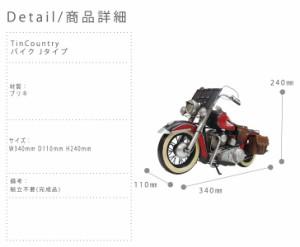 TinCountry  ブリキの国 バイク Jタイプ (おもちゃ プラモデル 乗り物 レトロ アメリカン ブリキ アンティーク)