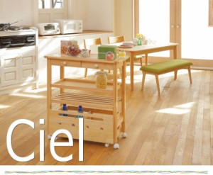 Ciel シエル キャスター付きラック (木製 キッチン収納 キッチンワゴン ワゴン ブラウン ナチュラル おすすめ おしゃれ)