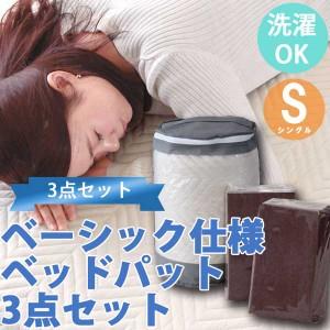 ベーシック仕様寝具3点セット Sサイズ (ベッドパッド シーツ ボックスシーツ コットン100% ベッド用 お買い得 おすすめ)