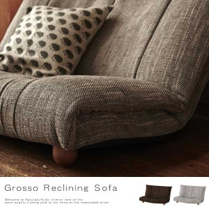 Grosso グロッソ リクライニングソファ (ハイバック,木脚,1人掛け用,座椅子,リラックス)
