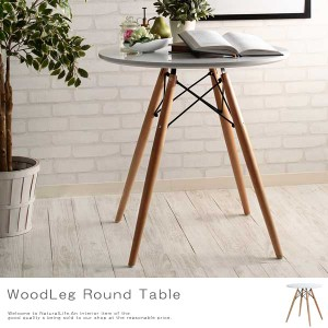 """WoodLegRoundTable ウッドレッグラウンドテーブル (丸型,円形,サイドテーブル,ホワイト,木脚,イームズシェル)"""