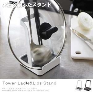 Tower タワー お玉&鍋ふたスタンド (キッチン 収納 鍋ふた お玉 鍋グッズ 便利 調理器具 白 黒 ホワイト ブラック)