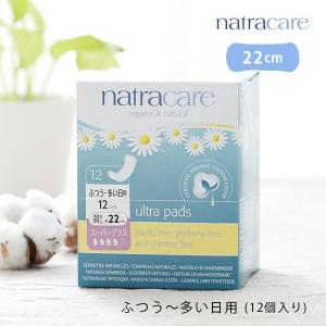 ナトラケア ウルトラパッド スーパープラス 22cm 12個入り natra care [医薬部外品 生理用ナプキン 生理用品 オーガニックコットン]  