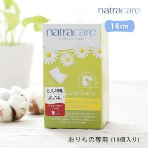 ナトラケア パンティーライナー ノーマル 14cm 18個入り natra care [医薬部外品 生理用ナプキン 生理用品 オーガニックコットン おりも