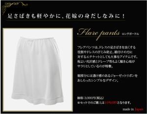 ブライダルインナー フレアパンツ(グレイスリュクス)【ブライダル ドレス 下着  タップパンツ 日本製 レース 大きいサイズ LL】
