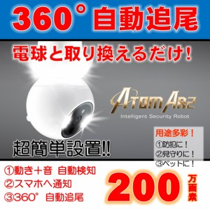 ソケットに指すだけの防犯カメラ ATOM AR2 ワイヤレス 360°自動追尾 スマホで見守りベビーカメラ【送料無料(沖縄・離島除く)】