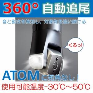 【新発売】防犯カメラ ATOM AR3S 360°自動追跡 屋外対応防水ワイヤレスカメラ スマホで見守り 【送料無料】(沖縄・離島除く)