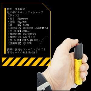 強力催涙スプレー「エリミネーター」3/4オンス アメリカ製