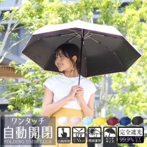 日傘 日傘折り畳みレディース 日傘雨傘兼用 日傘折り畳み 日傘レディース 完全遮光 uvカット ワンタッチ 自動開閉 折りたたみ シンプル