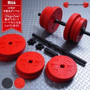 ダンベル ダンベルセット 可変式ダンベルセット プレート 10kg 2個セット 計20kg シャフト バーベル 可変式 父の日