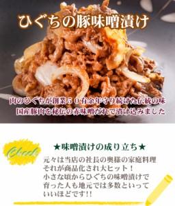 【肉のひぐち】メガ盛り!【6袋まとめ買い】!ひぐちの豚肉味噌漬け130g入×6袋