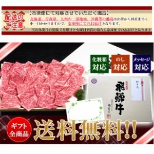 【肉のひぐち】『ぽっきり価格』送料無料 飛騨牛サーロインステーキ計500g(165g位×3枚) 化粧箱入 お中元/のし可