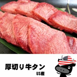 【肉のひぐち】(冷凍)厚切り牛タンスライス200g/焼肉やバーベキューに♪