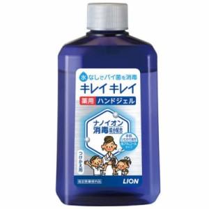 キレイキレイ薬用ハンドジェル つけかえ用 230ml 【指定医薬部外品】