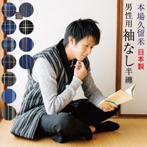 半天 袖なし 男性用 綿入り ちゃんちゃんこ メンズ 日本製 ポンチョ