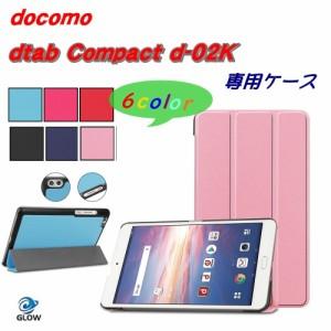 086a413e6e 【送料無料】HUAWEI docomo dtab Compact d-02K 3つ折りPUレザーケース