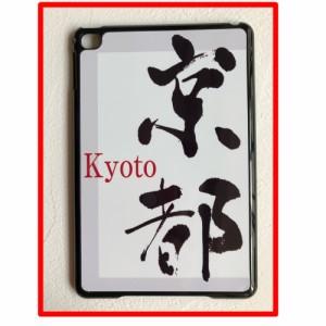 1.京都(3572-17)