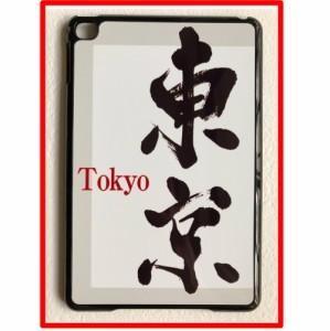 5.東京(3572-55)
