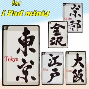 【DM便送料無料】iPad mini4 オリジナルケース 漢字 3点セット【保護フィルム&タッチペン】スマートケース アイパッドミニ4