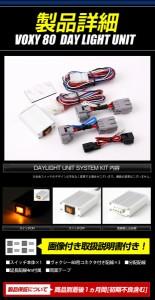 ヴォクシー 80 新型 専用 LED デイライト ユニット システム【純正仕様のような一体感】LEDポジションのデイライト化に最適!