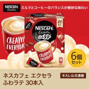 【ネスレ公式通販】ネスカフェ エクセラ ふわラテ 30本 ×6個セット【スティックコーヒー 脱 インスタントコーヒー】