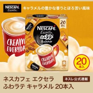 【ネスレ公式通販】ネスカフェ エクセラ ふわラテ キャラメル 20本【スティックコーヒー 脱 インスタントコーヒー】