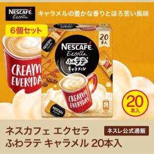 【ネスレ公式通販】ネスカフェ エクセラ ふわラテ キャラメル 20本 ×6個セット【スティックコーヒー 脱 インスタントコーヒー】