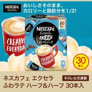 【ネスレ公式通販】ネスカフェ エクセラ ふわラテ ハーフ&ハーフ 30本【スティックコーヒー 脱 インスタントコーヒー】