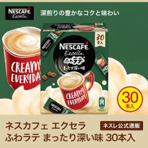 【ネスレ公式通販】ネスカフェ エクセラ ふわラテ まったり深い味 30本【スティックコーヒー 脱 インスタントコーヒー】